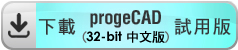 download progeCAD 2019 32-bit Chinese