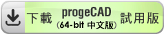 download progeCAD 2019 64-bit Chinese